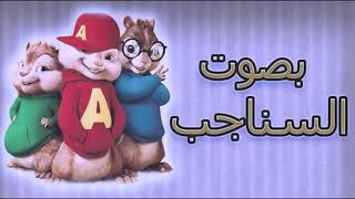 مهرجان عشان رايق (مش مانجة دي خوخة) | حمو بيكا | بصوت السناجب