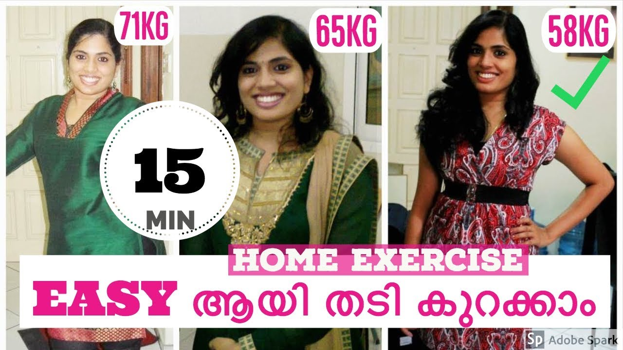 എന്റെ തടികുറച്ചHome Exercise|Fat loss cardio workout for weight loss|pcos|pcod|weight loss programs