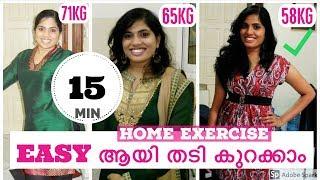 എന്റെ തടികുറച്ച Home Exercise |Fat burn cardio workout for weight loss|pcos|pcod
