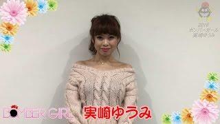 2016年ボンバーガール 実崎ゆうみ PV映像 有楽グループHP http://yuraku...