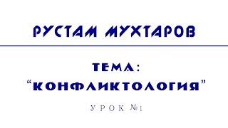 Рустам Мухтаров - тема: