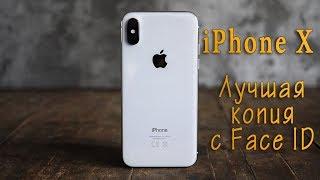 iPhone X High Copy | Обзор Копии Айфон 10 высшего качества | iPhone X копия детальный видео обзор