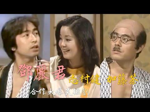 1977 鄧麗君與志村健、加藤茶合作大爆笑短劇 ▶4:01