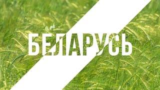 Беларусь. Документальный фильм.