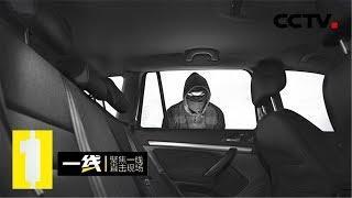 《一线》 20191012 夜幕黑手| CCTV社会与法