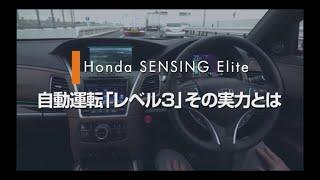 ホンダ レジェンドの「レベル3」自動運転の実力は?首都高試乗で検証してみた