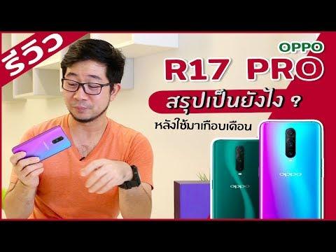 Review | รีวิว OPPO R17 Pro หลังใช้ชีวิตด้วยกันมาเกือบเดือน - วันที่ 12 Dec 2018