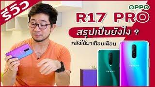 Review | รีวิว OPPO R17 Pro หลังใช้ชีวิตด้วยกันมาเกือบเดือน