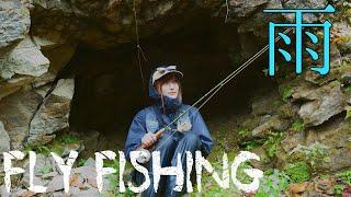 【フライフィッシング】釣りガールが雨の渓流でフライフィッシング!良形イワナも⁉