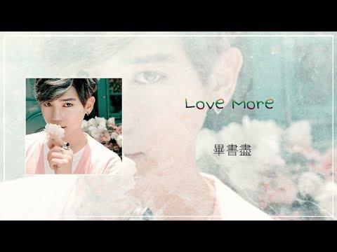 畢書盡 Bii _ LOVE MORE LYRICS (CHINESE/PINYIN/ENG)