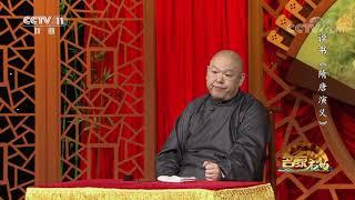 《名段欣赏》 20190929 名家书场 评书《隋唐演义》(第四十五回)| CCTV戏曲