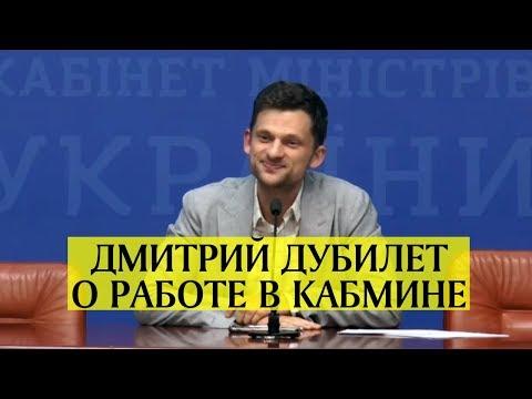 Дмитрий Дубилет о работе в Кабинете Министров Украины | Брифинг Кабмина Гончарука