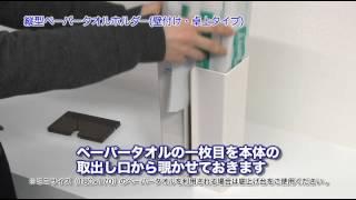 PAPER TOWEL HOLDER 縦型ペーパータオルホルダー(品番:PTH200) thumbnail