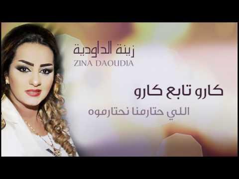 zina daoudia gari gari mp3