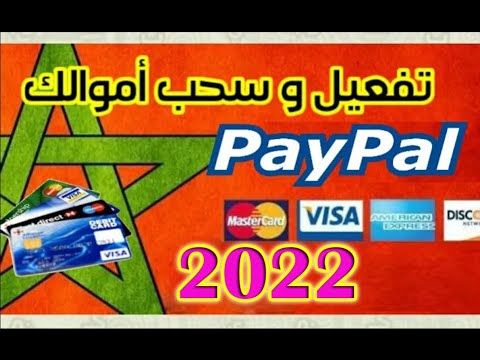 65f2c63d0 أحسن بنك مغربي لتفعيل بايبال وسحب أموالك من انترنت وشراء من مواقع أجنبية  ومغربية