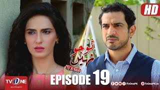Tu Jo Nahi | Episode 19 | TV One Drama | 2 July 2018