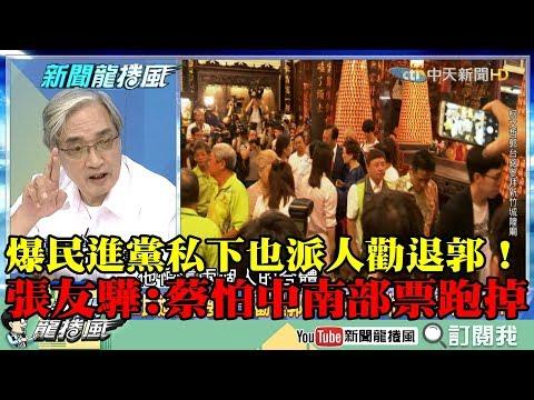 【精彩】爆民進黨私下也派人勸退郭 張友驊:蔡怕中南部票跑掉!