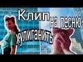 Поделки - Клип на песню ХУЛИГАНИТЬ | Премьера КЛИПА 2018 | Sophia Day