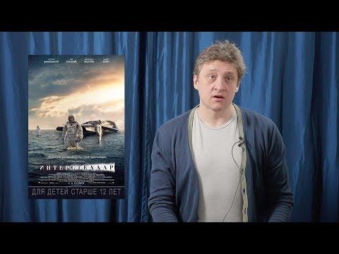"""""""Интерстеллар"""" 2014 год. Очень смешной фильм! Режиссерский разбор."""