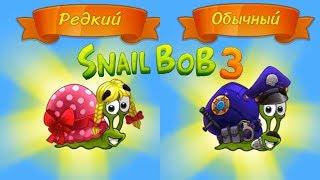 Улитка Боб 3 (Snail Bob 3) прохождение #3 (уровни 12-15) Боб Красная Шапочка и Полицейский