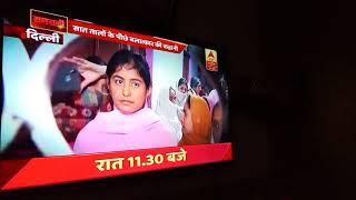 Vijay vihar ashram mai kaid ladikuo ki kahani Video