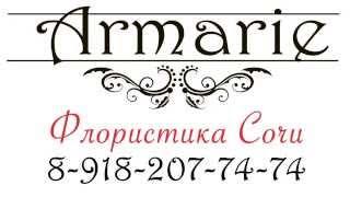 видео Доставка букетов цветов в Сочи