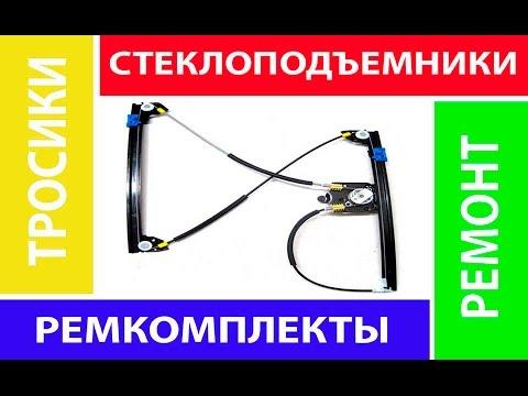 Ремкомплект стеклоподъемника мерседес вито 639