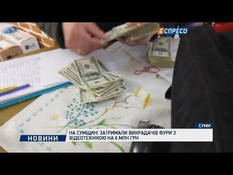 Espreso.TV: На Сумщині затримали викрадачів фури з відеотехнікою на 6 млн грн