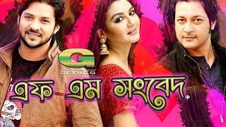 F M Songbed || HD1080p 2017 | ft Joya Ahsan | Nirab | Runa Khan | by Chayanika Chowdhury