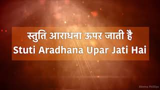 Stuti Aradhana Uper Jati Hai I स्तुति आराधना ऊपर जाती है I
