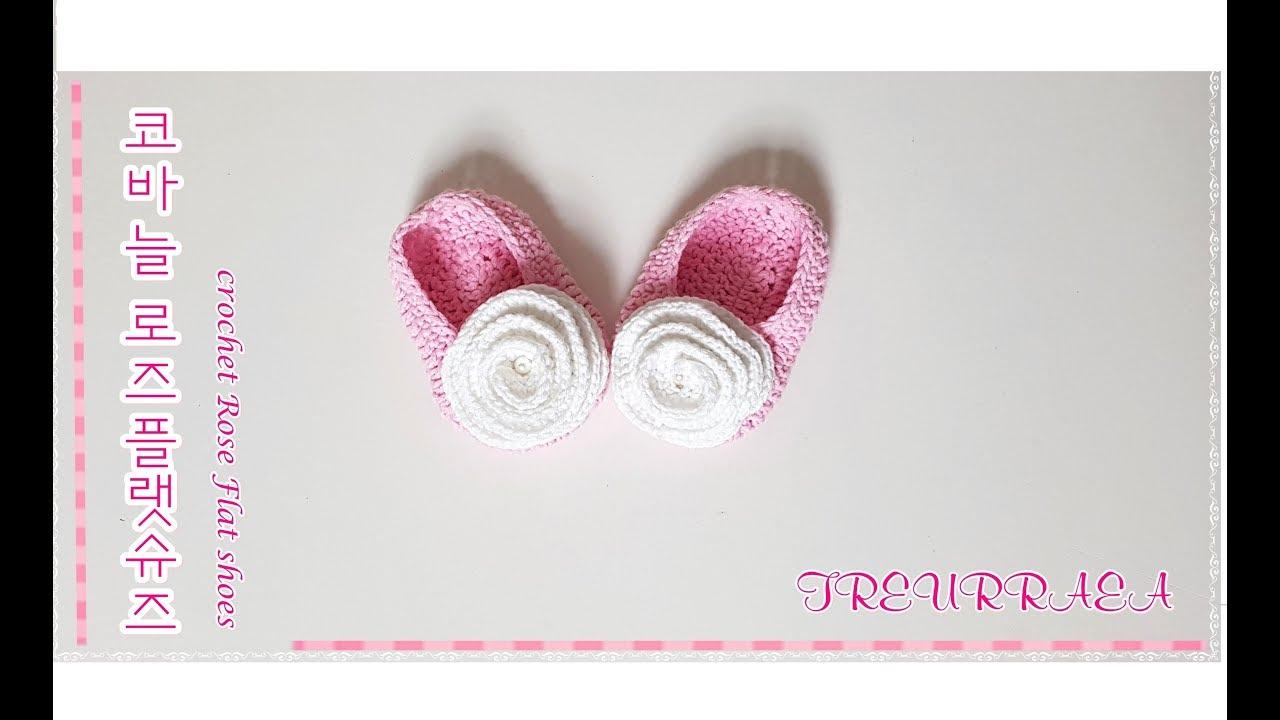 (코바늘 덧신)/crochet shoes(baby boy)/(0~3개월용)-뜰래아 - YouTube