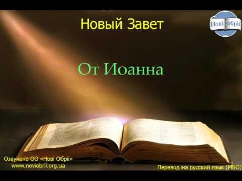 Библия.  Евангелие от Иоанна.  Глава 1