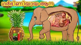 Malayalam Stories - ഗർഭിണിയായ ആന | Malayalam Fairy Tales | Moral Stories | Koo Koo TV