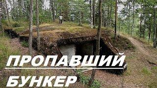 Пропавший бункер.Киевский Укрепрайон