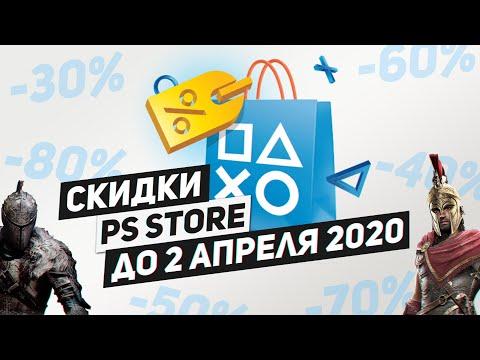 НОВЫЕ СКИДКИ НА ИГРЫ ДЛЯ PS4 - ДО 2 АПРЕЛЯ 2020