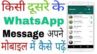 "Kisi dosre ki whatsapp chat apne mobile main kaise parhen""किसी दूसरे कि chat कैसे पढ़ें"