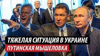 Тяжелая ситуация в Украине. Путинская мышеловка