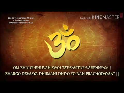 Гаятри Мантра Одна из самых древних ведических мантр
