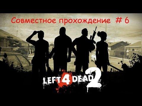 Left 4 Dead 2 — КРОВАВАЯ ЖАТВА! ВЕРСУС!