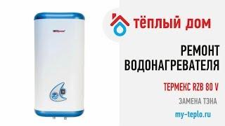 Ремонт водонагревателя Thermex RZB 80V: замена ТЭНа