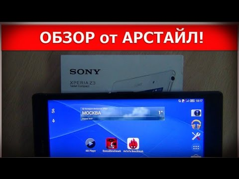 Sony Xperia Z3 Tablet Compact. Лучший Планшет 2014? / Арстайл /