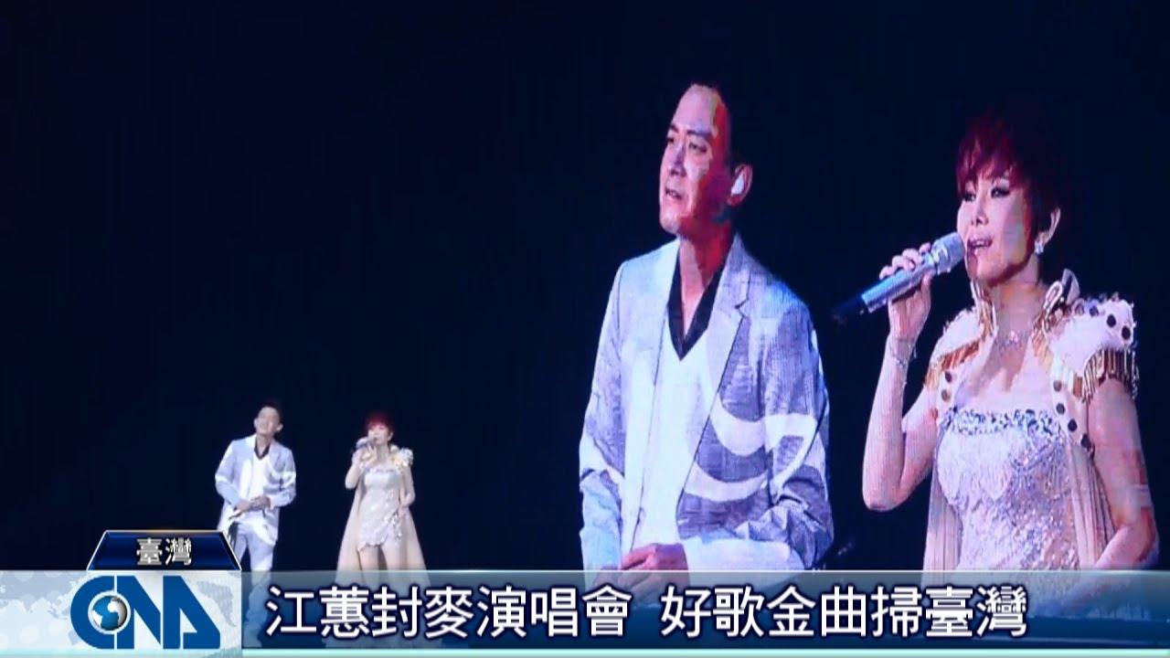 江蕙王識賢 合唱雙人枕頭 - YouTube