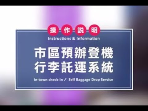 In-town Checkin | China Airlines