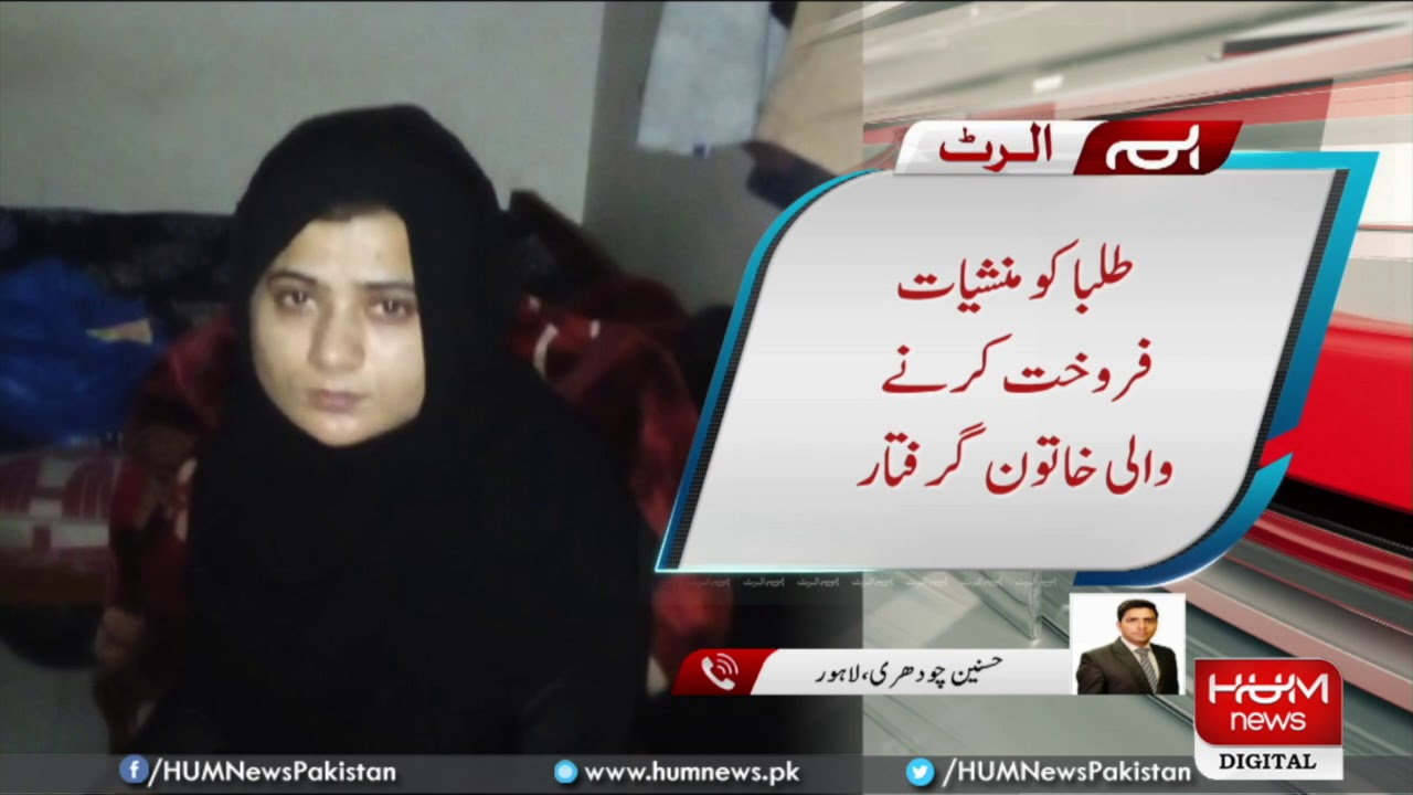 Female drug dealer arrested from Lahore - YouTube