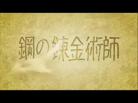 Fullmetal Alchemist Opening Chemistry-Period Eng Subbed (FULL VERSION)