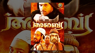 Malayalam Full Movie Arabia | Full malayalam movie | Malayalam movies full HD