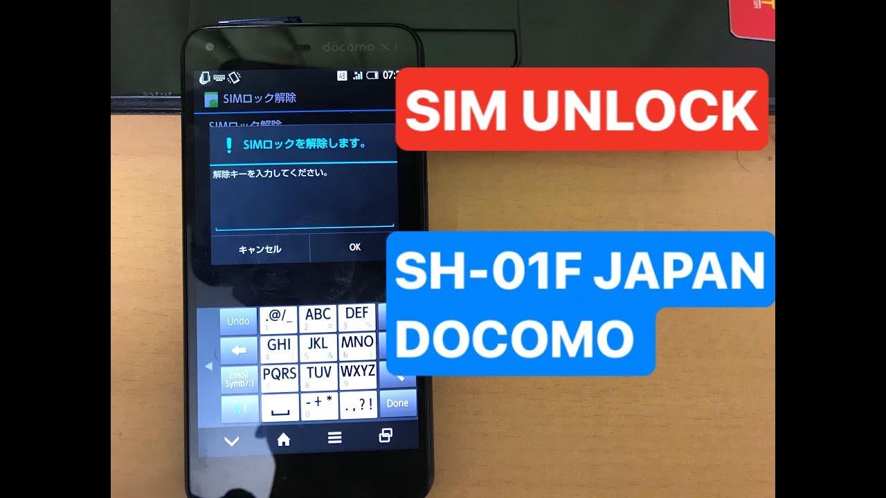 Docomo Sharp SH01F Sim Unlock