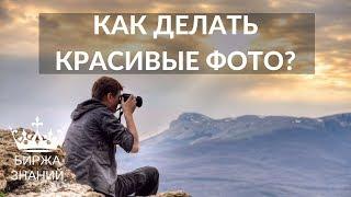 Как фотографировать людей красиво?