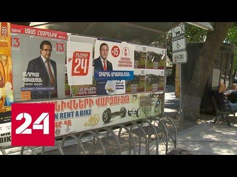 Выборы в Армении: фавориты и аутсайдеры - Россия 24 