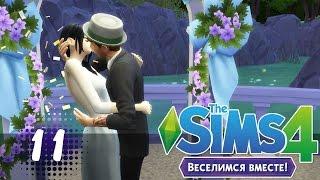The Sims 4-Веселимся вместе! #11 Свадьба в саду